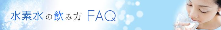 水素水の飲み方FAQ